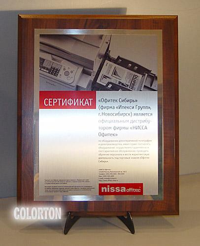 Фотография сертификата