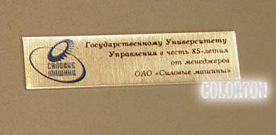 табличка на подарок