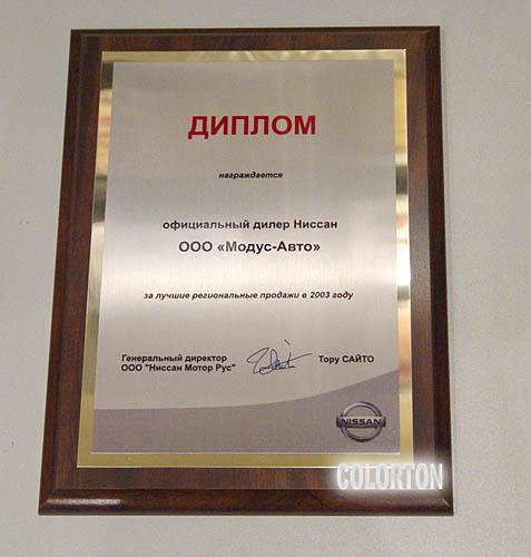 Дипломы сертификаты поздравительные адреса грамоты наградные  Диплом