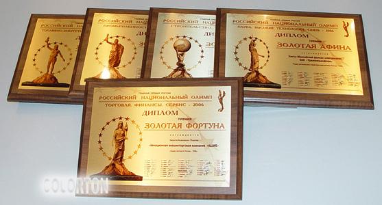 Поздравительные адреса наградные таблички дипломы сертификаты дипломы